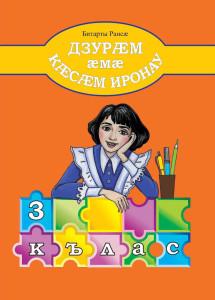 Битарова_3_класс_обложка_линг