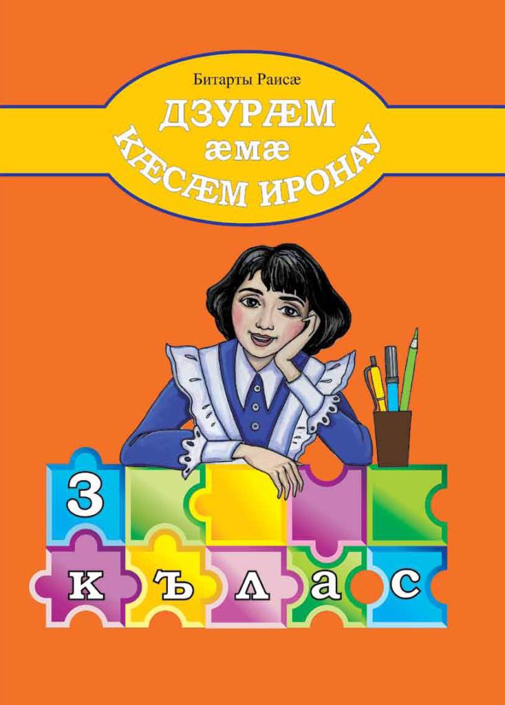 по задания готовые языку домашние осетинскому
