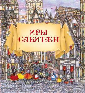 Детская книжка обложка