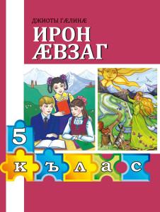 Джиоева_5_класс_обложка
