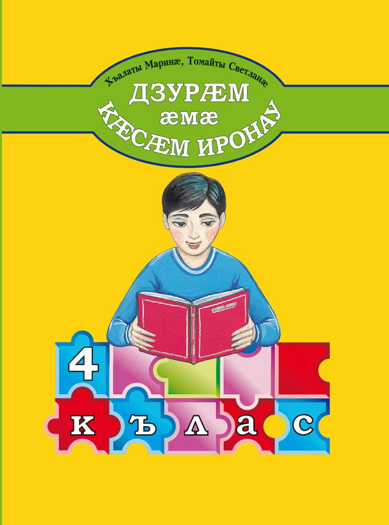 осетинскому томаева халаева светлана языку4класса решебник марин по