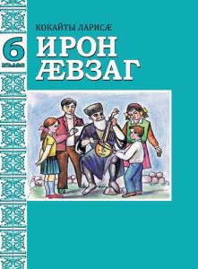 Кокаева_6_класс_лингофон_обложка