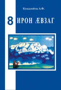 Кудзоева_cover_8_class