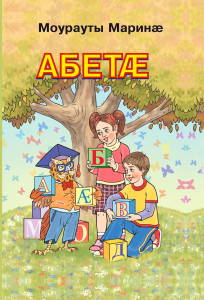 Моуравова_1_класс_обложка_испр_алфавит-1