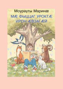 Моуравова_тетрадь_обложка