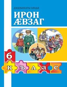 Обложка для учебника 6 класса