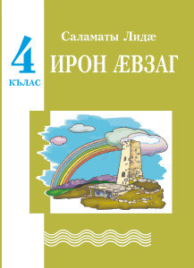Саламова_4_класс_обложка-1