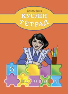 Битарова_3_класс_обложка_тетрадь