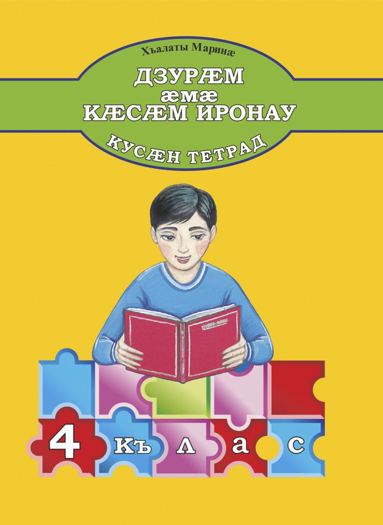 Гдз по осетинскому языку 8 класс тахъазты харум