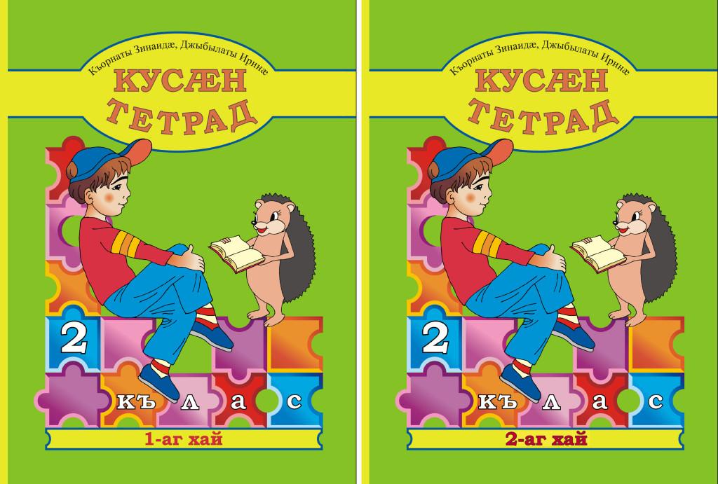 Задания языку по домашние готовые осетинскому