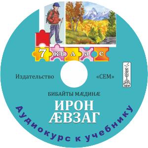 диск бибаева 7 кл класс испр