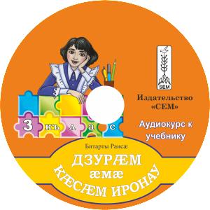 диск битарова 3 класс испр