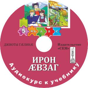 диск джиоева 5 класс испр