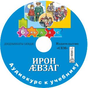 диск дзодзикова 6 кл класс испр